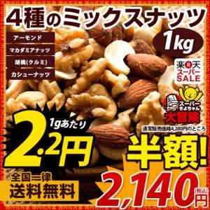 「ミックスナッツ」 1kgが脅威の半額で特価販売中