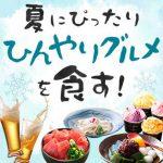 「夏にひんやりグルメを食す (170627)」 楽天市場で開催中