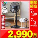 「YLT-C30」 かんたん操作の30cmリビング扇風機が4色で特価販売中