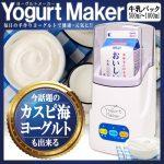 牛乳パック ヨーグルトメーカー 【送料無料】