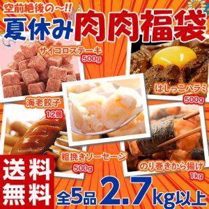 「夏休み 肉肉福袋」 総重量2.7キロ以上の食欲そそる肉商品セットが特価販売中