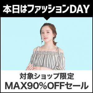 「MAX90%OFF 7/20はファッションDAY」 楽天市場で開催中