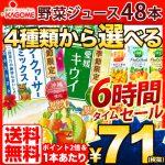 「カゴメ野菜ジュース」 48本セットが愛媛キウイミックス登場で特価販売中
