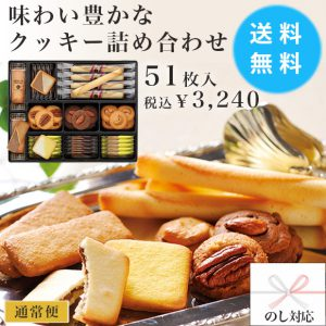 「クッキー詰め合わせ」 自慢のクッキー焼き菓子詰め合わせが特価販売中