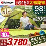 「ワンタッチテント」 持ち運びラクラクなテントが4色で特価販売中