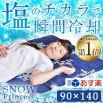 「SNOW Princess」 ユニバーサルソルト使用の冷却マットが特価販売中