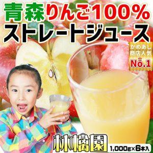 「本当に美味しいストレートリンゴジュース」 6本セットが特価販売中