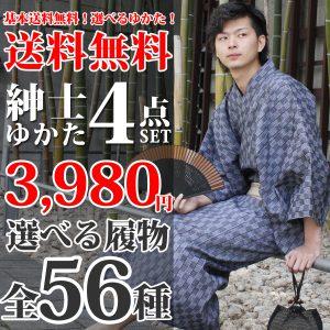 「紳士浴衣4点セット」 鼻緒の柄も選べる浴衣4点セットが特価販売中