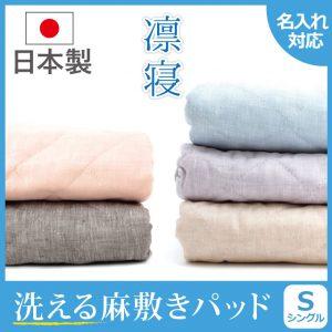 「凛寝」 快適な冷感となめらかな肌触りの敷きパッドが5色で特価販売中