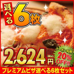 「プレミアムピザ付き選べる6枚セット」 マルゲリータブッファラの限定セットが特価販売中