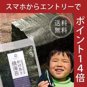 「訳あり有明産上級焼海苔」 スマホエントリーポイント14倍で特価販売中