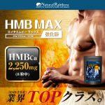 「HMB MAX 強化版」 業界トップクラスの国内生産サプリが特価販売中