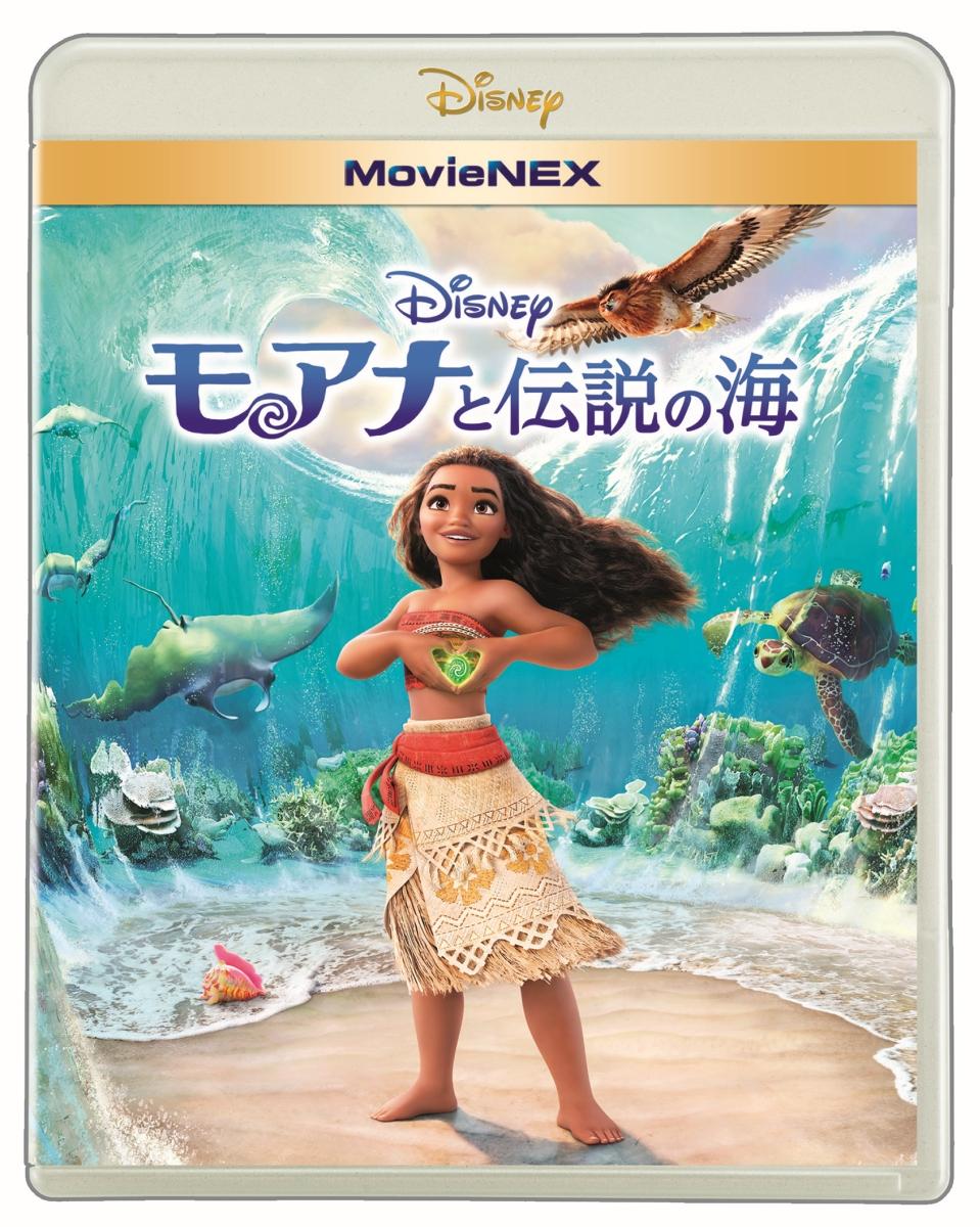 「モアナと伝説の海 MovieNEX」 初回限定版が予約受付中