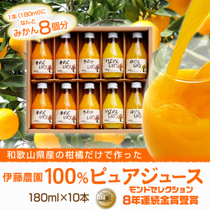 「みかんジュースギフトセット」 伊藤農園のピュアジュースが特価販売中