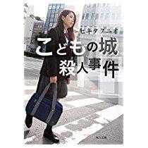 【特価】 30%オフ こどもの城殺人事件 (角川文庫) Kindle版【電子書籍】