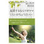 【特価】99円 起業するならワガママくらいがちょうどいい Kindle版【電子書籍】