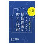 【特価】 99円 この道25年のプロ直伝「とてもシンプルな賃貸管理を増やす技術」 Kindle版【電子書籍】