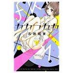 【特価】 0円 カカフカカ(1) (Kissコミックス) Kindle版【電子書籍】