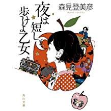 ★Amazon Kindle【30%OFF以上】映像化作品タイトル!夜は短し歩けよ乙女、ジョーカー・ゲーム、四畳半神話大系など!