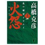 【特価】 100円 火怨 上 北の燿星アテルイ (講談社文庫) Kindle版【電子書籍】