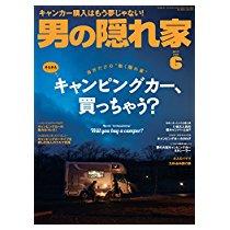【特価】 194円 男の隠れ家 2017年 6月号 [雑誌] Kindle版【電子書籍】