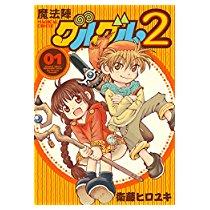 【特価】 50%オフ 魔法陣グルグル2 (1) (デジタル版ガンガンコミックスONLINE) Kindle版【電子書籍】