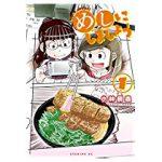 【特価】 0円 めしにしましょう(1) (イブニングコミックス) Kindle版【電子書籍】
