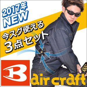 「bt-ac1001-l」 空調服+ファン+リチウムイオンバッテリーセットが特価販売中