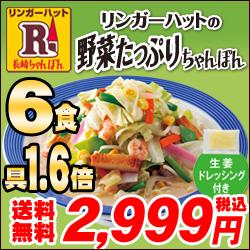 「野菜たっぷりちゃんぽん6食入り」 6種類の国内産野菜採用で特価販売中