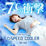 「SPEED COOLER」 寝転んだ瞬間クールダウンの冷却マットが特価販売中