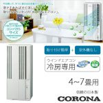 「CW-1617」 工事不要で取り付け可能な窓用エアコンが特価販売中