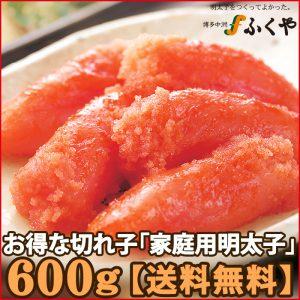 「明太子600g」 楽天グルメ大賞4年連続受賞の明太子が特価販売中