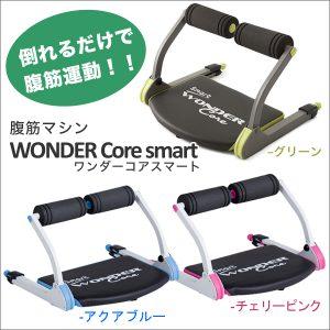 「ワンダーコアスマート」 コンパクトタイプのワンダーコアが3色で特価販売中