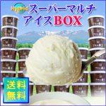 「HybridスーパーマルチアイスBOX24」 ボリューム満点の24個セットが特価販売中