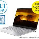 「2DP53PA-AAAA」 Core i5-7200U+SSD搭載13.3型ENVYが特価販売中