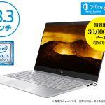 「2DP53PA-AAAB」 Core i5-7200U+Office H&B搭載13.3型ENVYが特価販売中