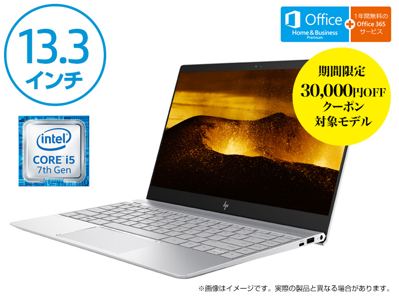 「2DP53PA-AAAB」 Core i5-7200U+Office H&B搭載13.3型ENVYが特価販売中