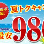 【セール】arrows M03 9,900円、AQUOS mini SH-M03 12,800円 楽天モバイル 端末一括払980円より! 夏トクキャンペーン開催中! 対象端末多数!【セール情報】