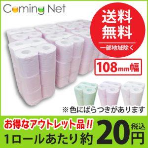 「業務用トイレットペーパー」 12ロールx8パックが数量限定で特価販売中