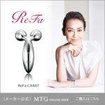 「ReFa CARAT」 美顔器ロングセラーの美容ローラーが特価販売中