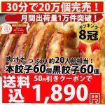「餃子120個メガ盛り」 グルメ大賞受賞の黒餃子60個+本餃子60個が特価販売中