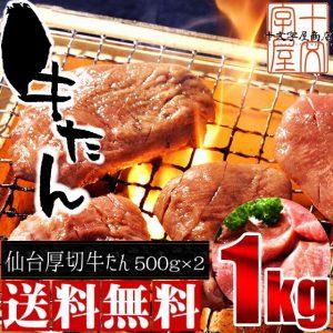 「熟成厚切り牛たん」 本場仙台の銘店の味が特価販売中
