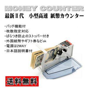 「v40」 経理やレジの集計に最適なハンディマネーカウンターが特価販売中