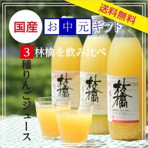 「りんごジュース」 ふじ・王林・シナノスイートの3本セットが特価販売中