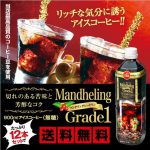 「アイスコーヒー マンデリン グレードワン」 12本セットが特価販売中