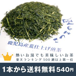ワンコイン 鹿児島茶 【送料無料】