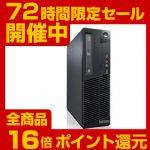 「10B7A1HCJP」 Core i3-4130搭載ThinkCentreがポイント最大16倍で特価販売中