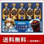 「ネスカフェ ゴールドブレンド リキッドコーヒー ギフトセット」 が特価販売中