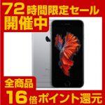 「IP6S-64SG」 SIMフリーの4.7型スマホ iPhone 6sが3色で特価販売中