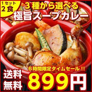 「3種から選べる北海道極旨スパイシースープカレー」 6時間限定で特価販売中